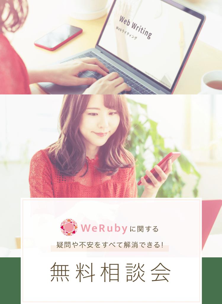 WeRubyに関する疑問や不安をすべて解消できる!無料相談会